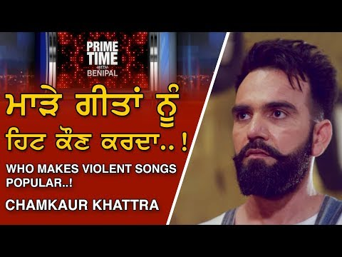 Prime Time with Benipal_Chamkaur Khattra - Who makes violent Songs Popular ..!