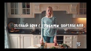 Как приготовить тёплый боул с грибами портабелло: рецепт идеального ланча