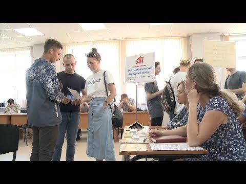 В САФУ состоялась ярмарка вакансий