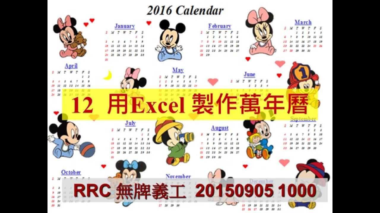 12. 利用Excel製作萬年曆 - YouTube
