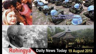 Rohingya Daily News Today 19 August 2018 | أخبارأراكان باللغة الروهنغيا | ရိုဟင္ဂ်ာ ေန႔စဥ္ သတင္း