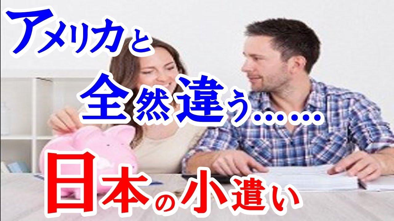 【海外の反応】日本の家庭は夫婦で給料の共同管理が多い「お小遣い制」外国人から意外な言葉にビックリ[日本の夫はマシ]21世紀型日本ニュース