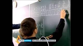 ГТРК Белгород - В России отмечают День учителя