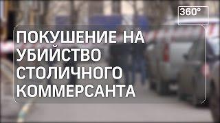 Неизвестный несколько раз выстрелил в мужчину на западе столицы