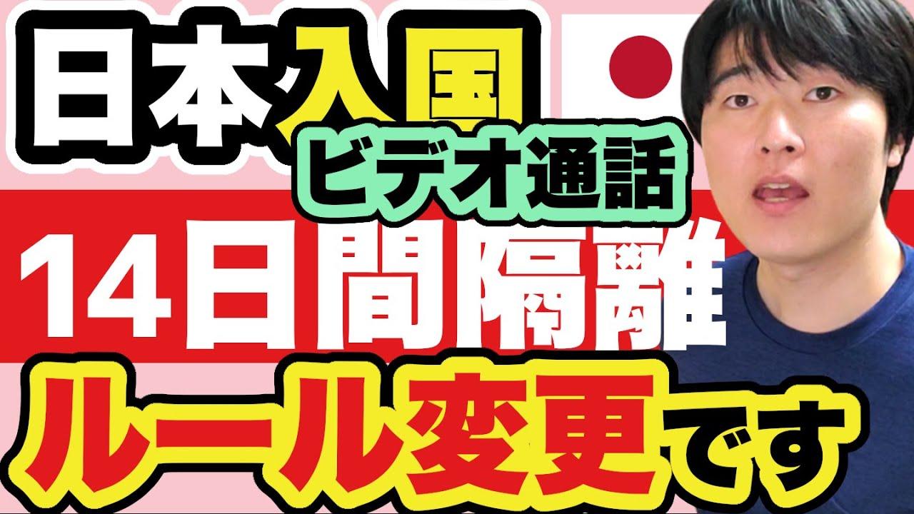 【日本入国】14日間隔離中、あなたのビデオ電話の相手がAIになる件