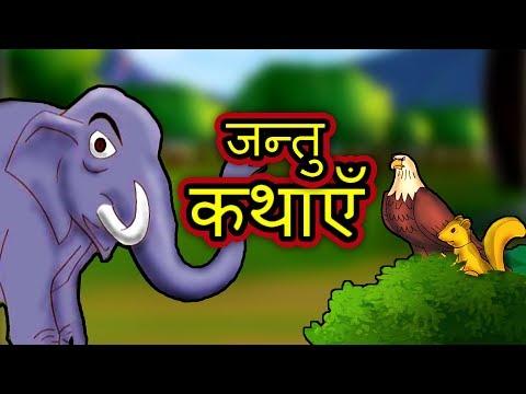 Hindi Story for