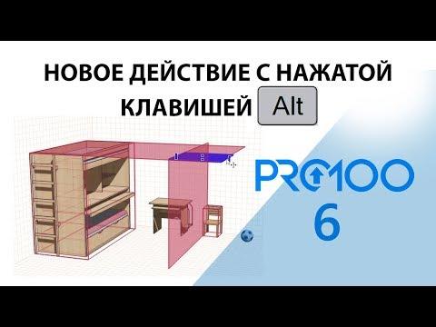 """Новое действие с нажатой клавишей """"ALT"""" (PRO100 6)"""