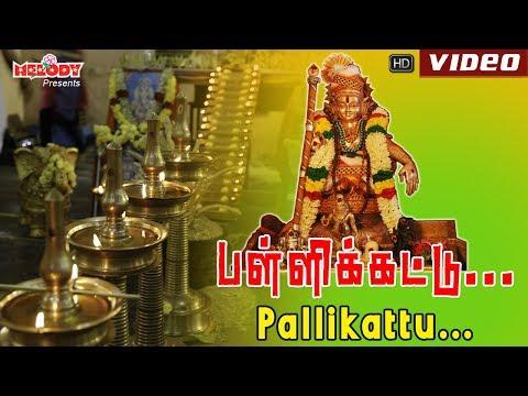 pallikattu...-|-ayyappan-video-song-|-iyyappan-song-|-pushpavanam-kuppuswamy-|-tamil-bakthi-padalgal