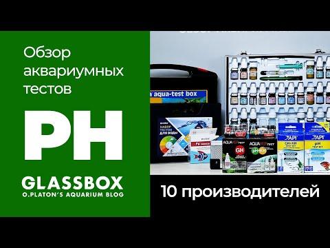 Видео: PH  / Обзор аквариумных тестов 10 производителей.