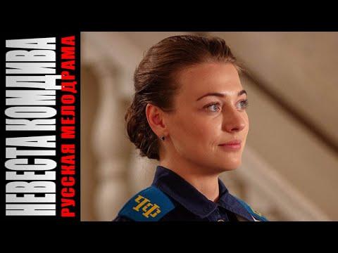 Невеста комдива (2020) 1-8 серия.Сериал,фильм,кино,комедия,мелодрама