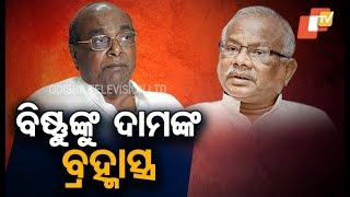 Damodar Rout responds to allegation of anti party activities