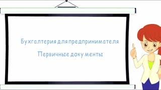 06-Первичные документы бухгалтерского учёта
