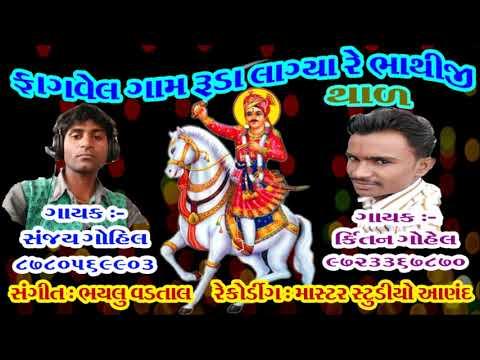 FAGVEL GAAM RUDA LAGYA RE BHATHIJI II THAL II SANJAY GOHIL II KIRTAN GOHIL