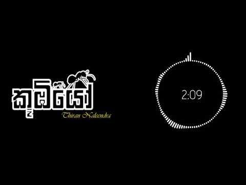 Koombiyo theme Song official Sound Track  [ Thiran Naleendra ]