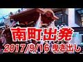 20170916001 曳出し前 南町出発 岸和田だんじり祭 の動画、YouTube動画。