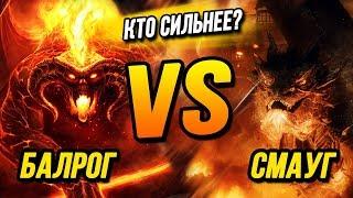 Кто Сильнее?: Балрог VS Смауг