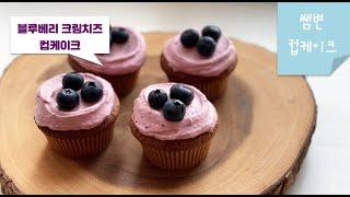 [쌤변 컵케이크] 블루베리 크림치즈 컵케이크   Blu…
