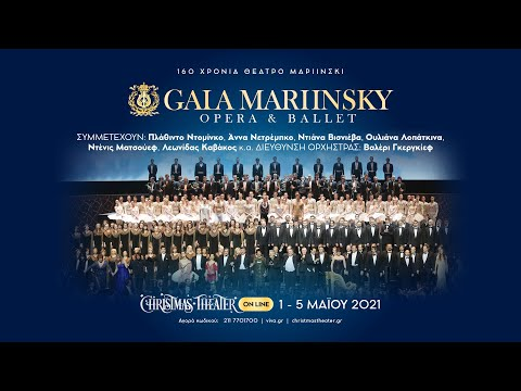 GALA MARIINSKY THEATRE  - 1 έως 5 Μαΐου 2021 στο Christmas Theater online