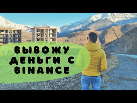 Как Вывести Деньги с Биржи Binance на Карту и Куда Угодно 💸