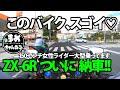 【モトブログ】ZX-6Rついに納車、初インプレ150センチで大型SS乗ってます。女性ライダー大型購入しちゃいました♡このバイク、スゴイ! 広島大型バイクmotovlog
