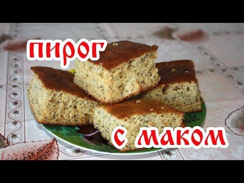 Пирог с маком / Простые рецепты
