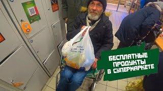 РАЗДАЛ  ЕДЫ НА 25000рублей(10000грн) ПОМОГ БАБУШКЕ!!!