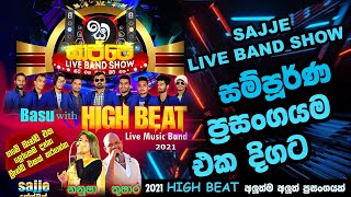 ampara-high-beat-live-show-2021