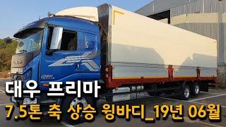 [중고대형화물차] 대우프리마 7.5톤 / 축상승 윙바디…