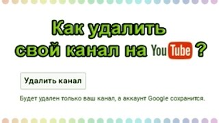 Как удалить свой канал на Youtube?