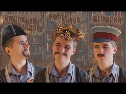 ПЕРСОНАЖИ: Жавер. Роберт Артуа. Печорин | Прекрасные мерзавцы