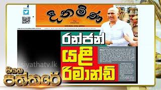 Siyatha Paththare | 30.01.2020 | @Siyatha TV Thumbnail