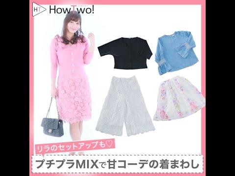 リラのセットアップも♡プチプラMIXで甘コーデの着まわしHowTwo!ハウトゥー