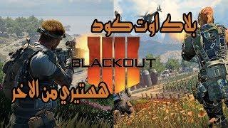 لايف باتل رويال بلاك اوبس 4 هيستري   Black Ops 4 Blackout