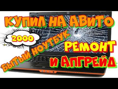 Битый Acer на Core I3 с авито за 2 000 рублей. Ремонт и апгрейд.
