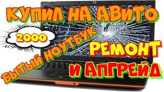 Acer Core I3 singan avito 2 000. Ta'mirlash va zamonaviylashtirish.