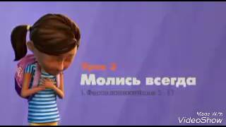 Russian Christian cartoons 2017 teaching kids how to be good kid and love jesuss.