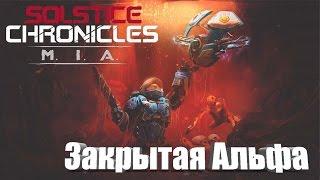 Обзор Solstice Chronicles MIA | Закрытая Альфа | Первый взгляд