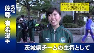 選手紹介#8 佐藤有希(茨城)