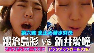アップアップガールズ(TV)第6回!前編 第六戦は、(2)鍛治島彩vs(仮)新井...