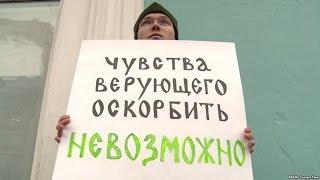 Православные активисты против статьи №148 УК России