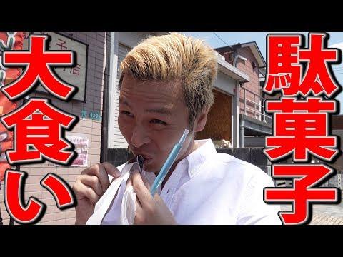 【大食い】駄菓子屋サイコロゲーム