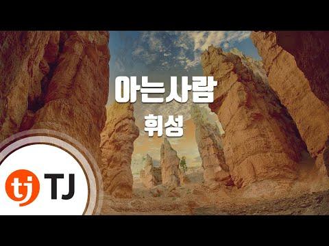 [TJ노래방] 아는사람 - 휘성 (Wheesung) / TJ Karaoke