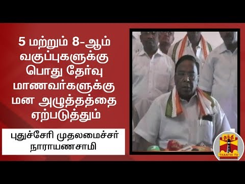 #Narayanasamy #Puducherry #PublicExam 5 மற்றும் 8-ஆம் வகுப்புகளுக்கு பொது தேர்வு மாணவர்களுக்கு மன அழுத்தத்தை ஏற்படுத்தும்- புதுச்சேரி முதலமைச்சர் நாராயணசாமி   Uploaded on 16/09/2019 :   Thanthi TV is a News Channel in Tamil Language, based in Chennai, catering to Tamil community spread around the world.  We are available on all DTH platforms in Indian Region. Our official web site is http://www.thanthitv.com/ and available as mobile applications in Play store and i Store.   The brand Thanthi has a rich tradition in Tamil community. Dina Thanthi is a reputed daily Tamil newspaper in Tamil society. Founded by S. P. Adithanar, a lawyer trained in Britain and practiced in Singapore, with its first edition from Madurai in 1942.  So catch all the live action @ Thanthi TV and write your views to feedback@dttv.in.  Catch us LIVE @ http://www.thanthitv.com/ Follow us on - Facebook @ https://www.facebook.com/ThanthiTV Follow us on - Twitter @ https://twitter.com/thanthitv