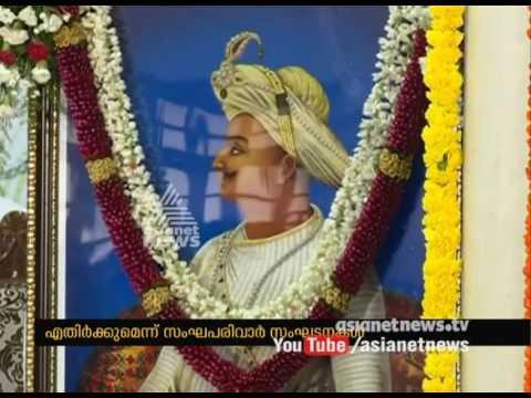 Rss Opposes Tipu Sultan Jayanti Celebrations In Karnataka Youtube