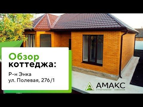 Купить дом в Краснодаре   Строительная компания АМАКС   Район Энка