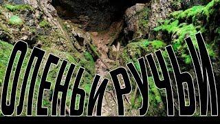 Gambar cover Оленьи Ручьи \\ DJI P4P \\ 2019