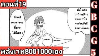 [มังงะ]พลังเวท8001000เอง(ตอนที่19)