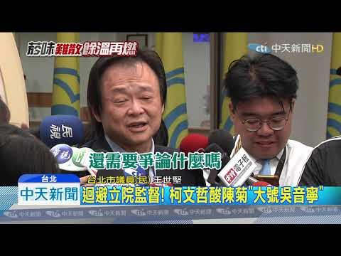 20190923中天新聞 繼「肥版韓國瑜」...柯文哲再酸陳菊「大號吳音寧」