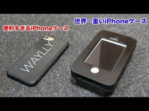 �1週間】�ゃん負�世界一��iPhoneケース���便利��るiPhoneケース��
