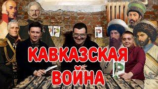 КАВКАЗСКАЯ ВОЙНА I Амиран Урушадзе